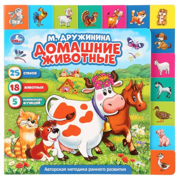 Купить Развивающая книга с закладками УМка М. Дружинина Домашние животные 14 закладок, Умка,