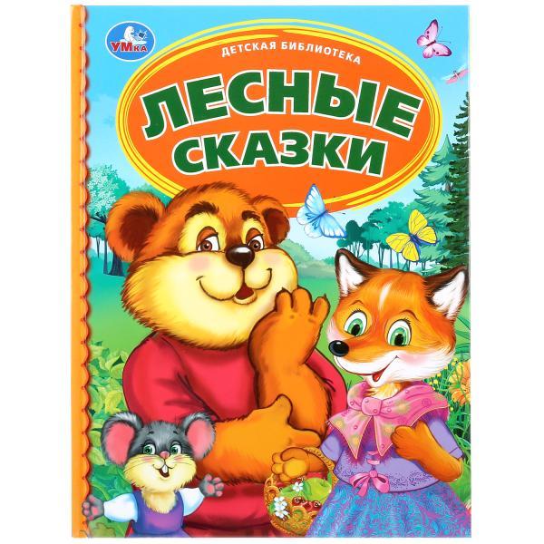 Купить Книжка УМка Детская библиотека Лесные сказки, Умка,