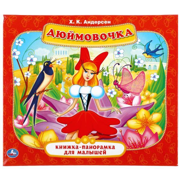 Купить Книжка-панорамка для малышей УМка Дюймовочка Х.К. Андерсен, 10 страниц, Умка,
