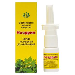 Купить Ветом Ноздрин пробиотик-спрей 10 мл, НПФ Исследовательский центр