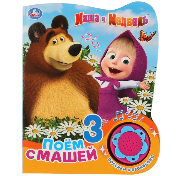 Купить Книга УМка Маша и Медведь Поем с Машей 1 кнопка, 3 песенки с огоньками, Умка,