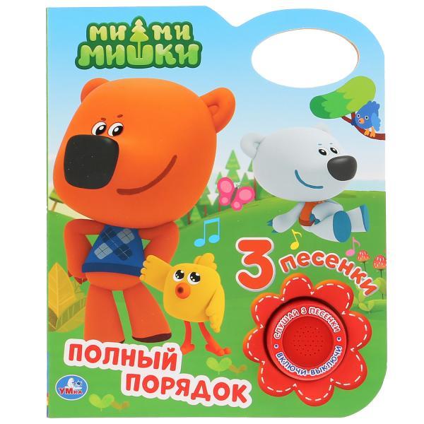 Купить Книга УМка Ми-ми-мишки Полный порядок 1 кнопка с 3 песенками, Умка,
