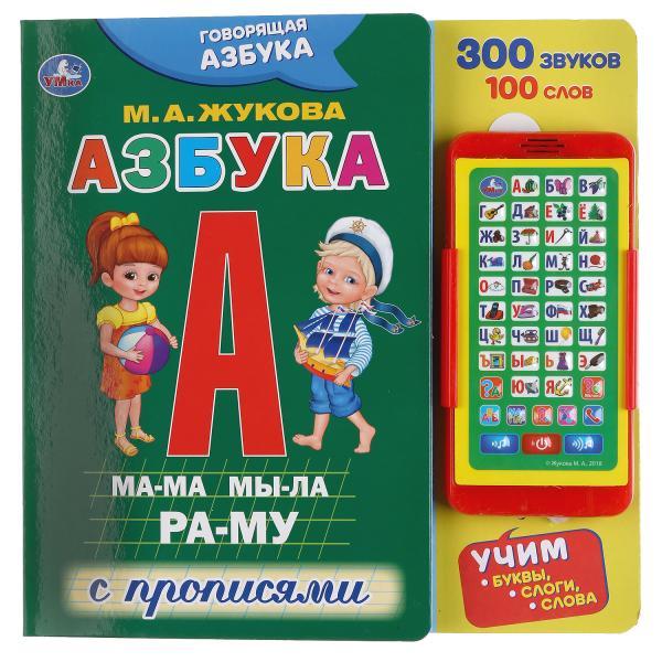 Купить Картонная книга со смартфоном УМка Говорящая азбука М.А. Жукова, 10 страниц, Умка,