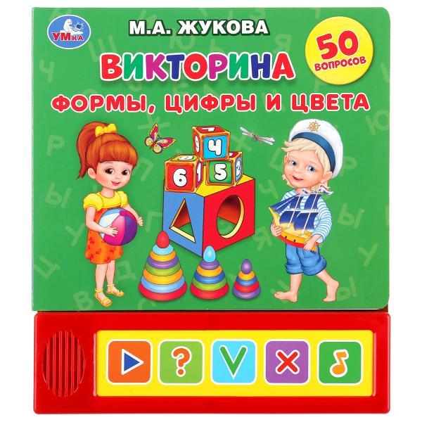 Купить Книга УМка Викторина Формы, цифры и цвета М.А. Жукова, 5 звуковых кнопок, Умка,