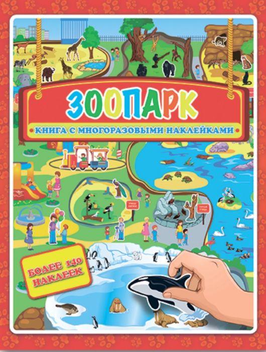Купить Книжка- картинка с многоразовыми наклейками арт. 32422 ЗООПАРК, Феникс+, Книги для развития мышления