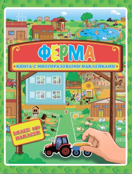 Купить Книжка- картинка с многоразовыми наклейками арт. 32423-20 ФЕРМА, Феникс+, Книги для развития мышления