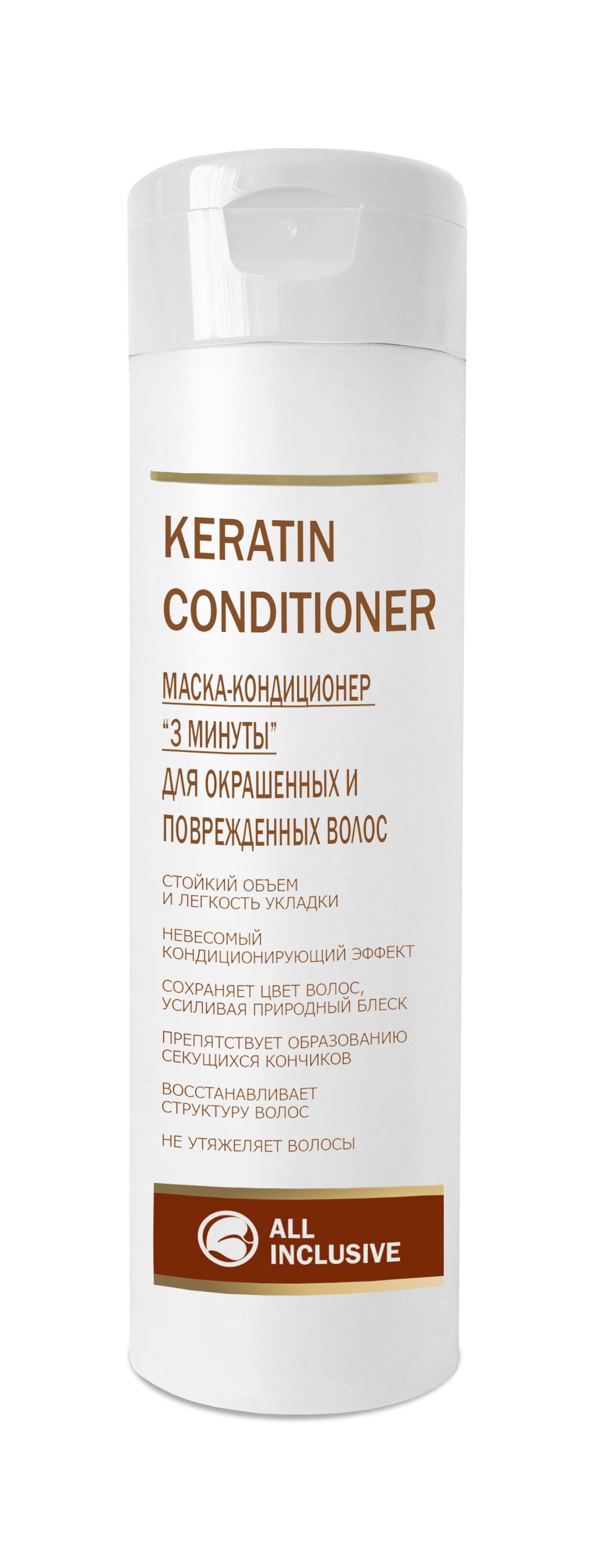 Купить Маска-Кондиционер All Inclusive Keratin Conditioner 3 Минуты 250 мл