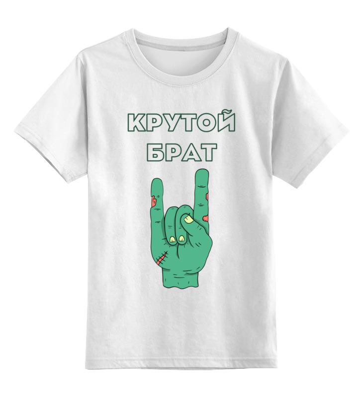 Купить 0000002750380, Детская футболка Printio Крутой брат цв.белый р.128,