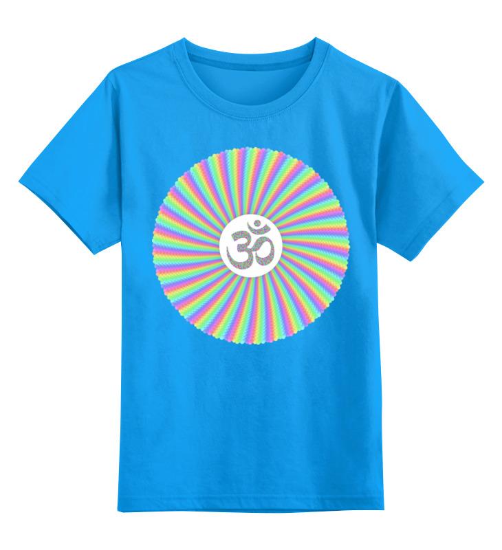 Детская футболка Printio Яркий радужный ом в окружении лучей цв.голубой р.128 0000002817694
