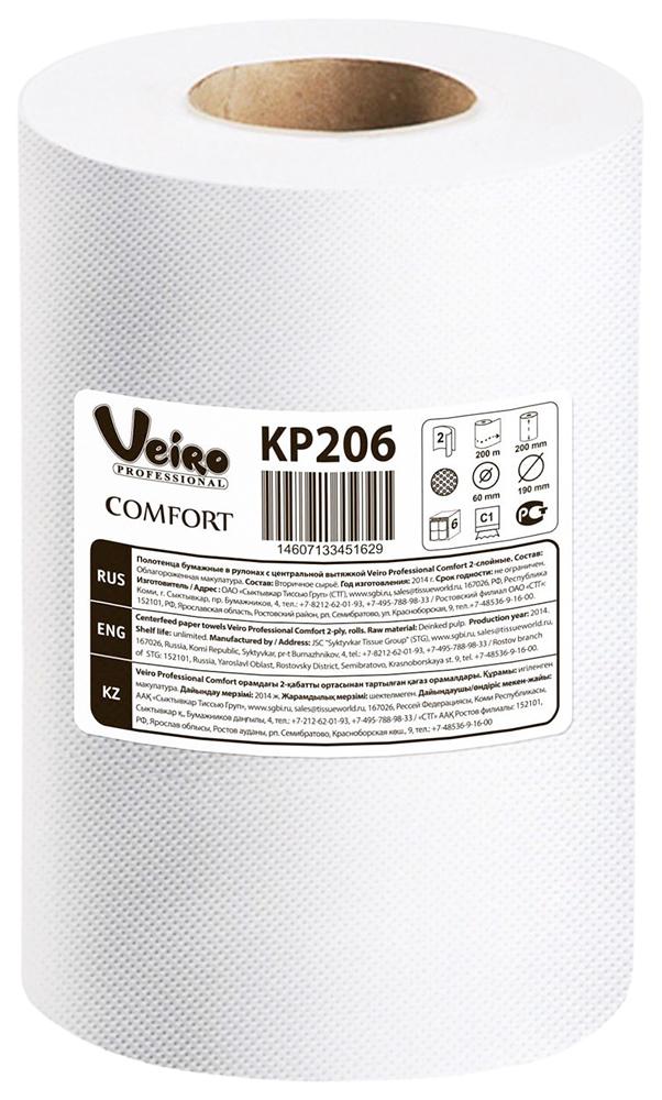 Полотенца Veiro professional comfort бумажные рулонные двухслойные