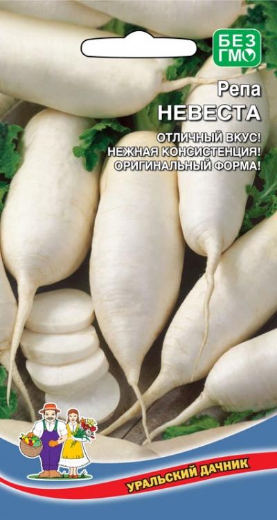 Семена Уральский дачник Репа Невеста, 0,3 г