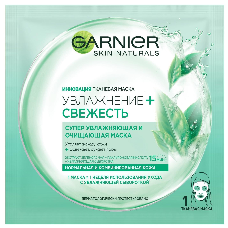 Маска тканевая GARNIER Свежесть для нормальной и комбинированной кожи фото