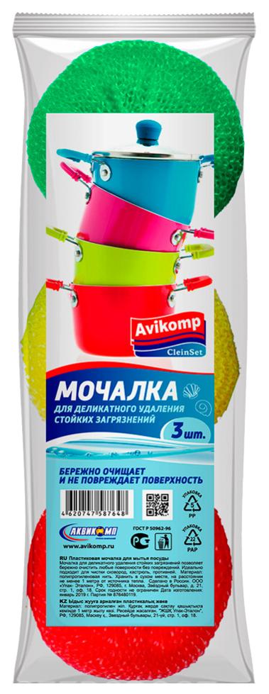 Мочалки Avikomp для посуды пластиковые 7.5