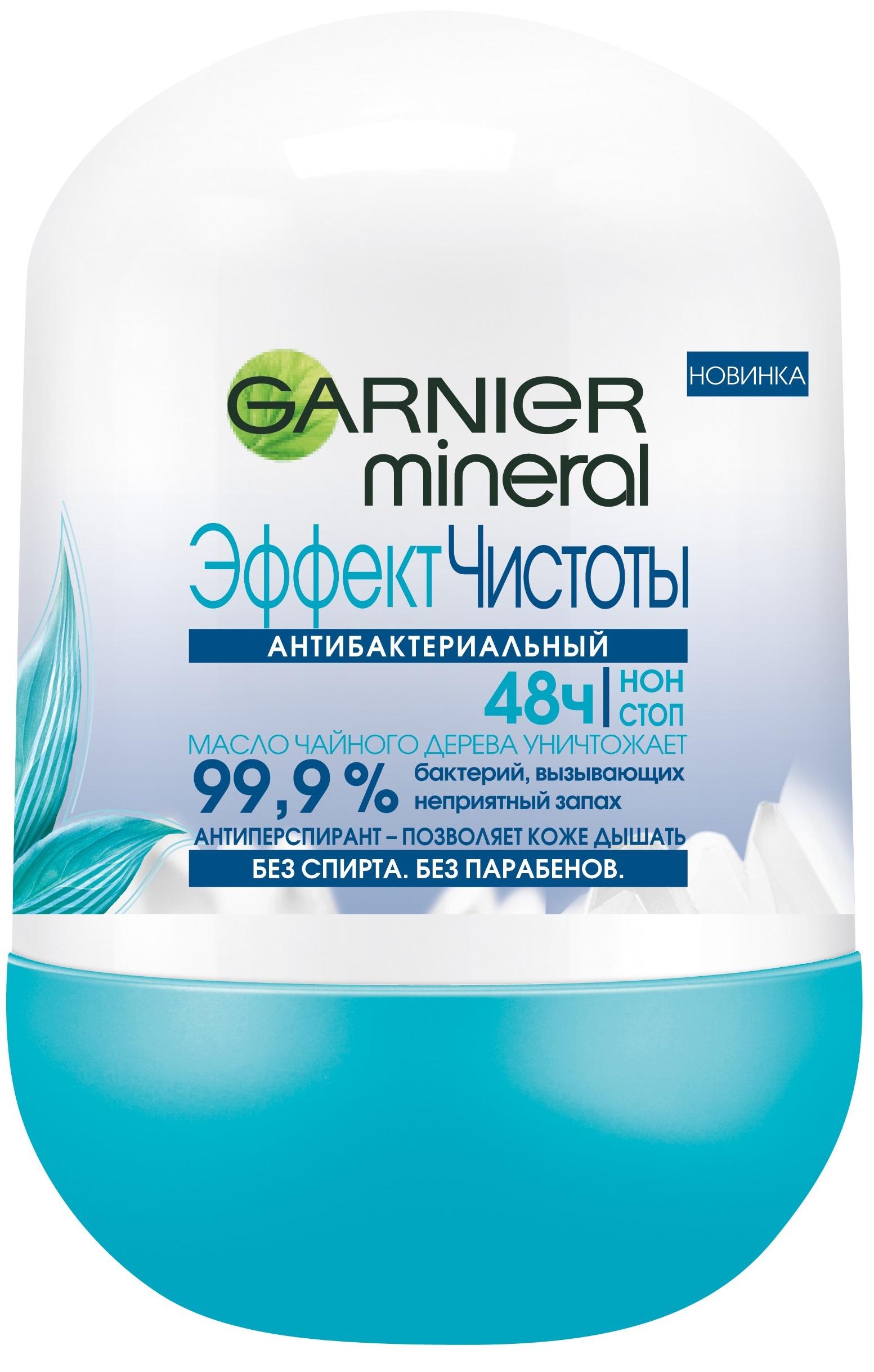 Дезодорант-антиперспирант Garnier Эффект Чистоты 50 мл