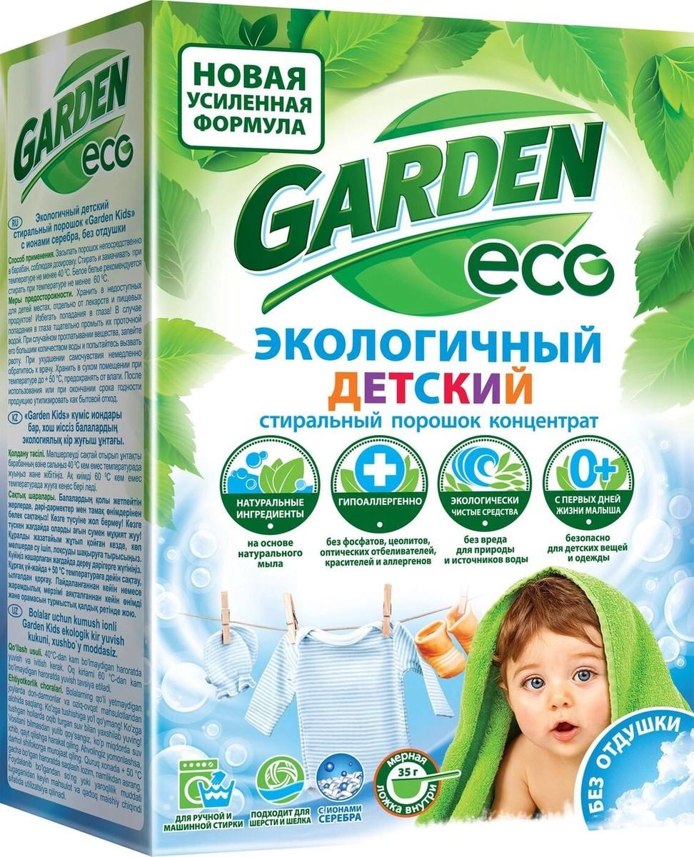 Детский стиральный порошок Garden Kids экологичный,