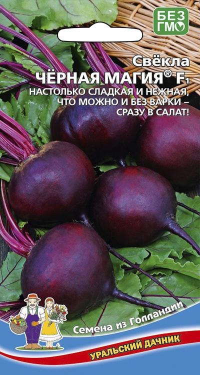 Семена Уральский дачник Свекла Черная Магия