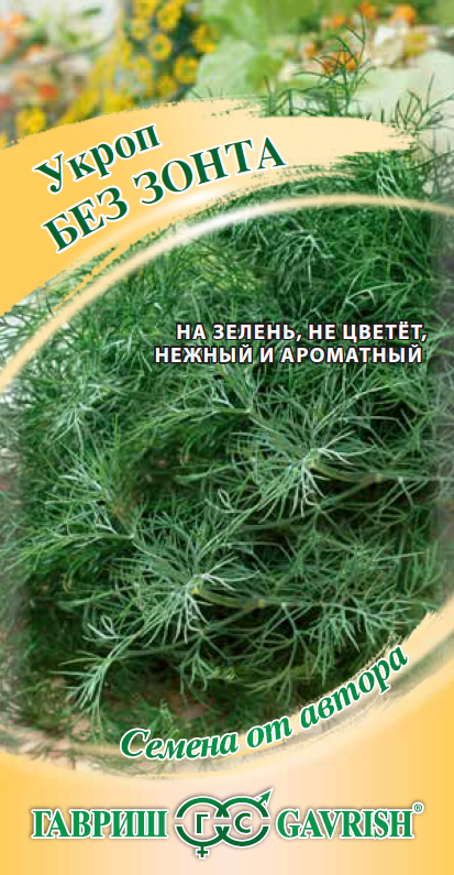 Семена зелени и пряностей Гавриш Укроп