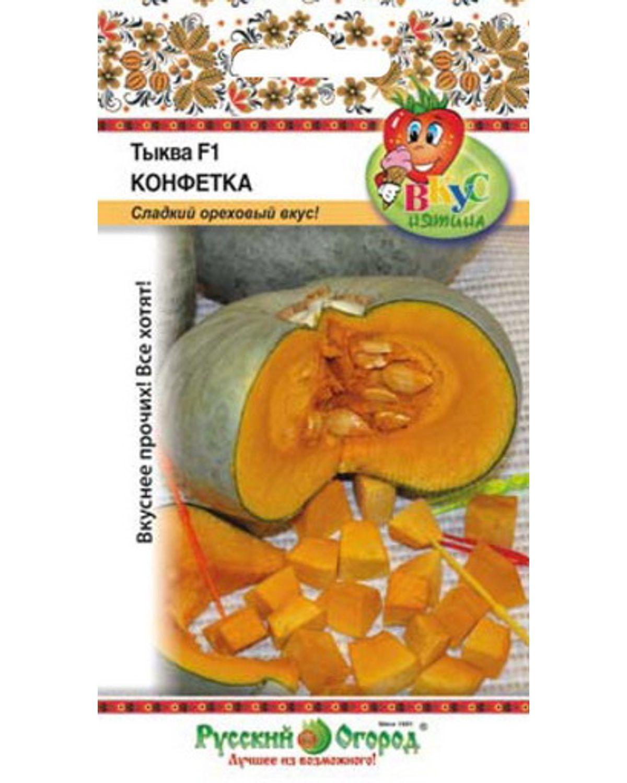 Семена овощей Русский огород Тыква Конфетка