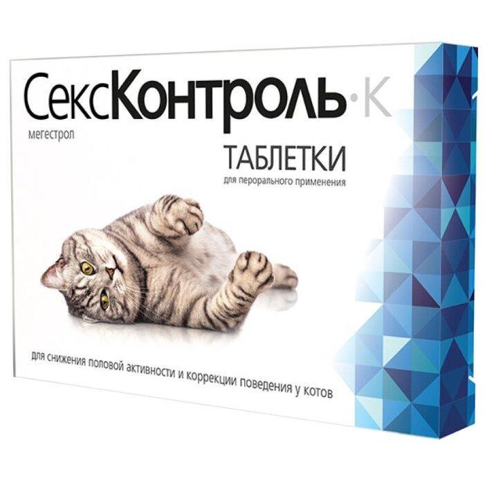 СексКонтроль К для котов, уп. 10 таб
