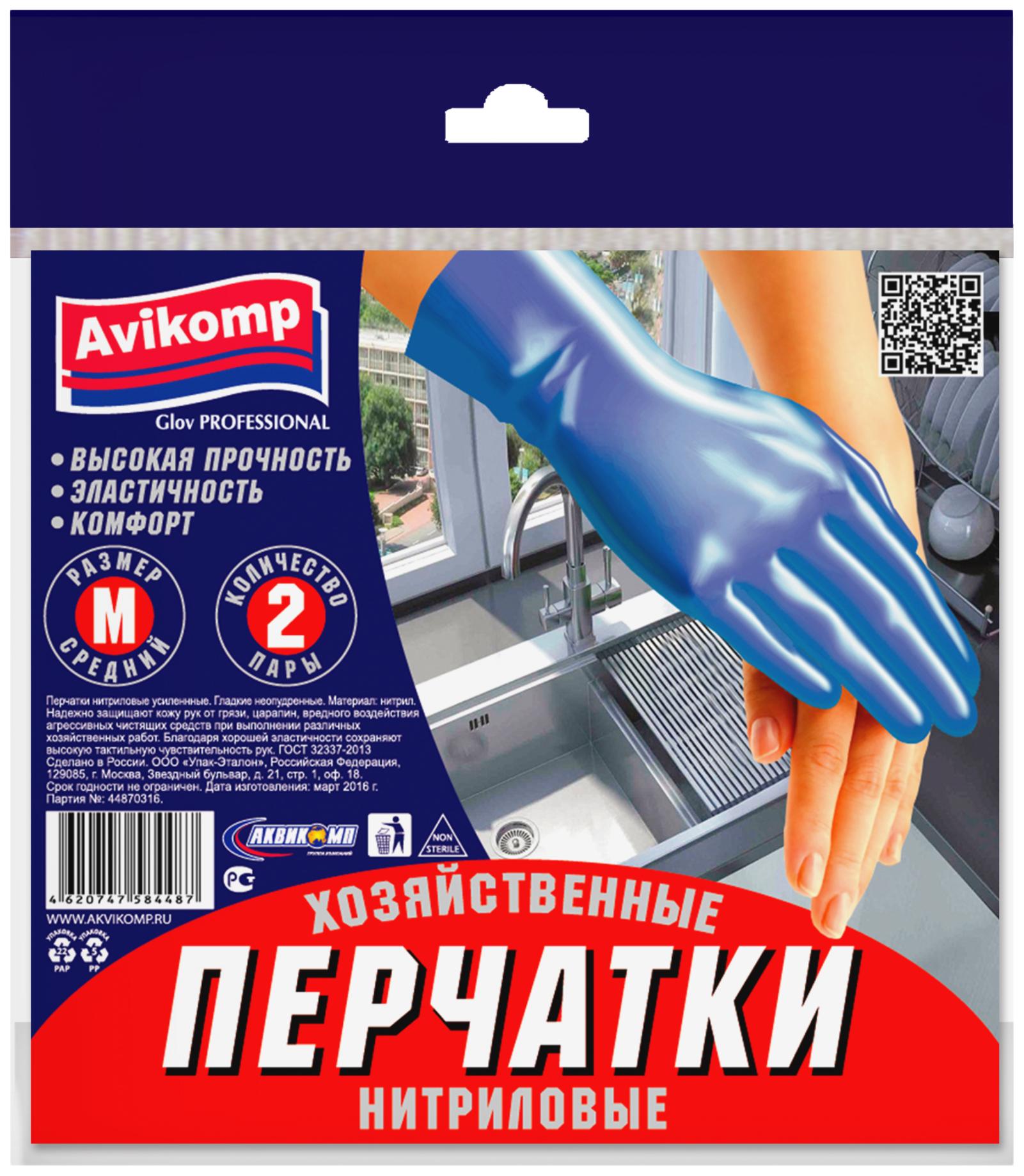 Перчатки glovess professional нитриловые (2 пары)