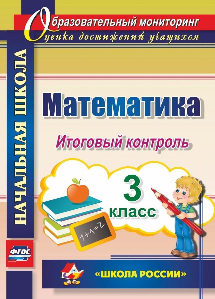 Математика. 3 класс. Итоговый контроль. УМК \