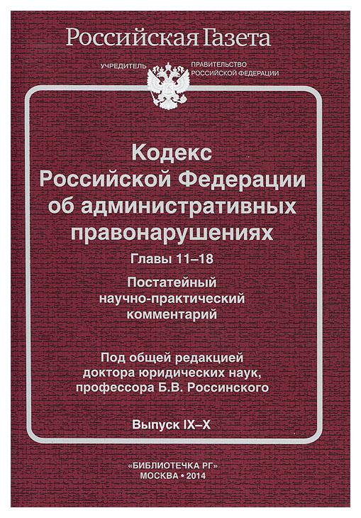 Книга Кодекс РФ об административных правонарушениях. Главы 11-18. Постатейный научно-пр...