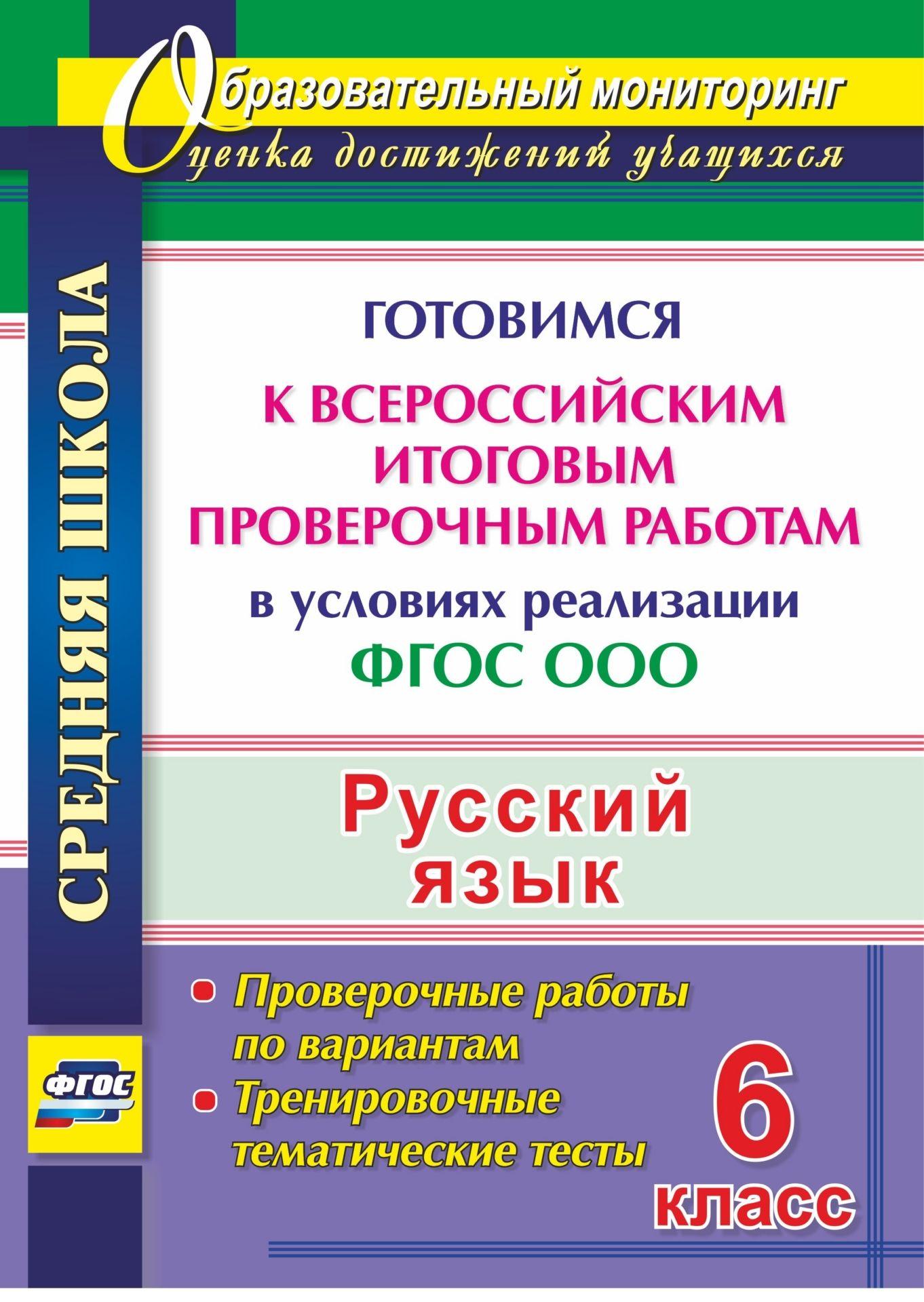 Русский язык. 6 класс. Готовимся к Всероссийским итоговым проверочным работам в условия...
