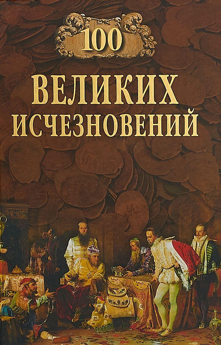 Книга ВЕЧЕ Всемирная история. Сто великих исчезновений
