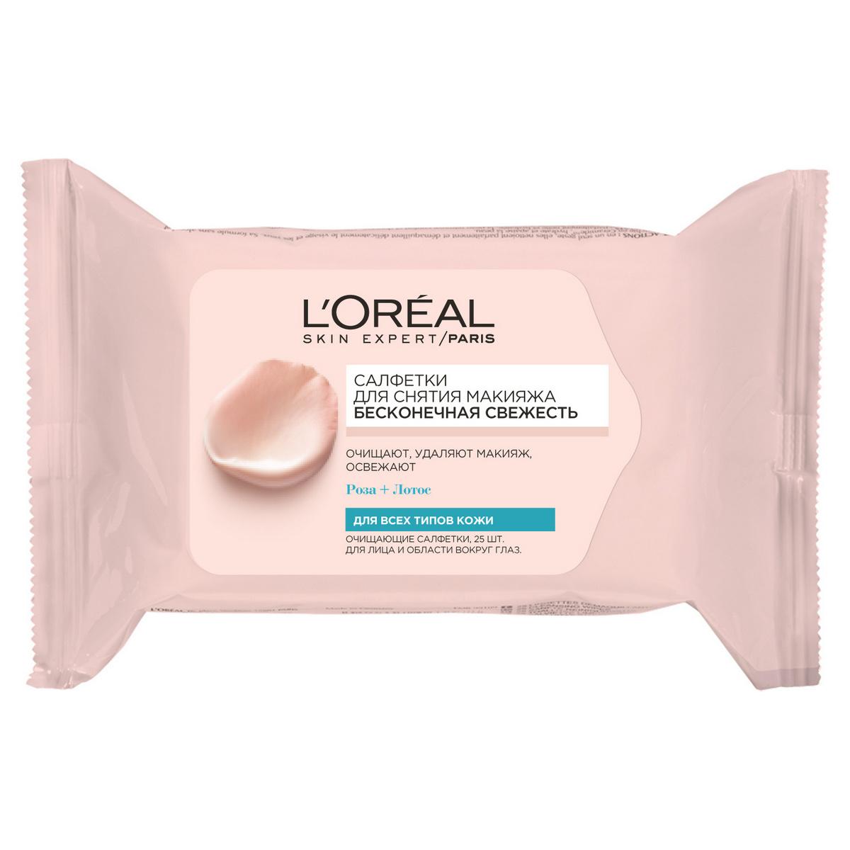Салфетки для снятия макияжа L'Oreal Paris Бесконечная