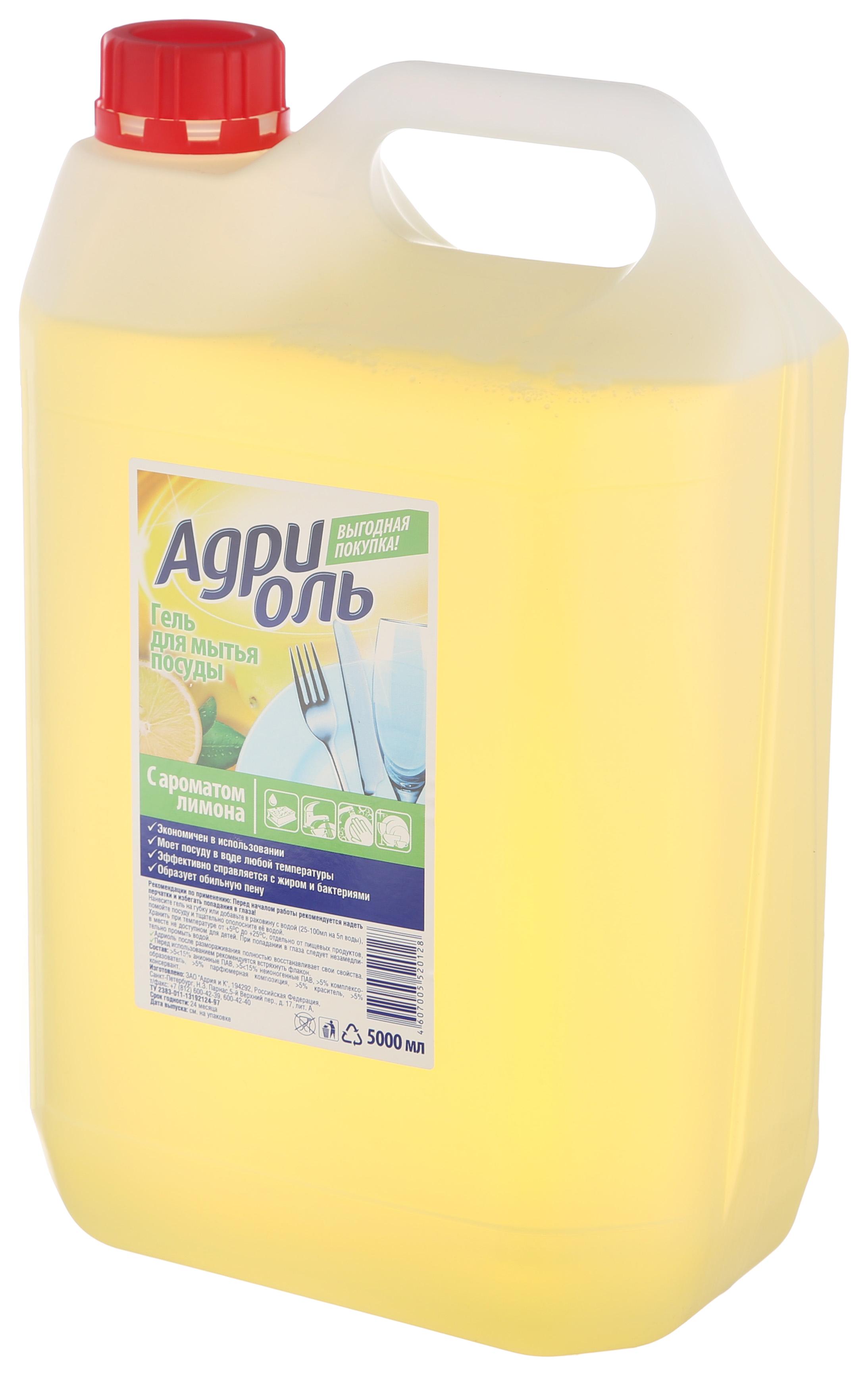 Гель для мытья посуды с ароматом лимона тм адриоль фото