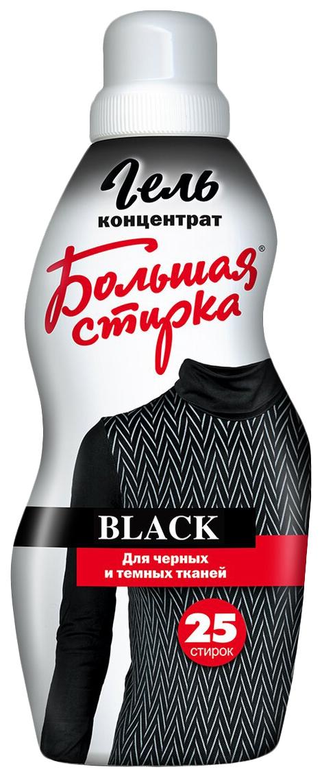 Жидкое моющее средство большая стирка black,