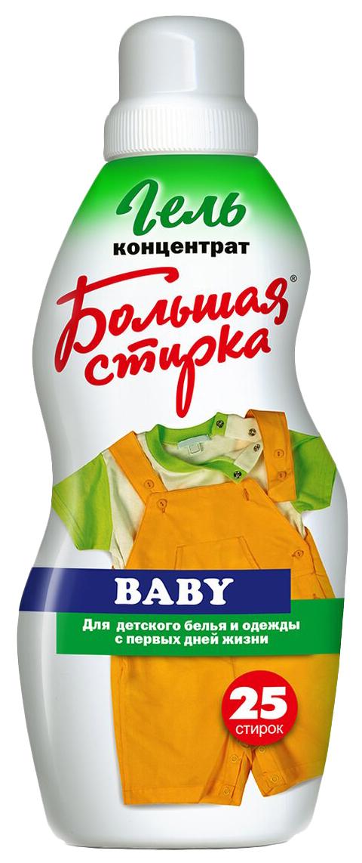 Жидкое моющее средство большая стирка baby для детских вещей 1000 мл.