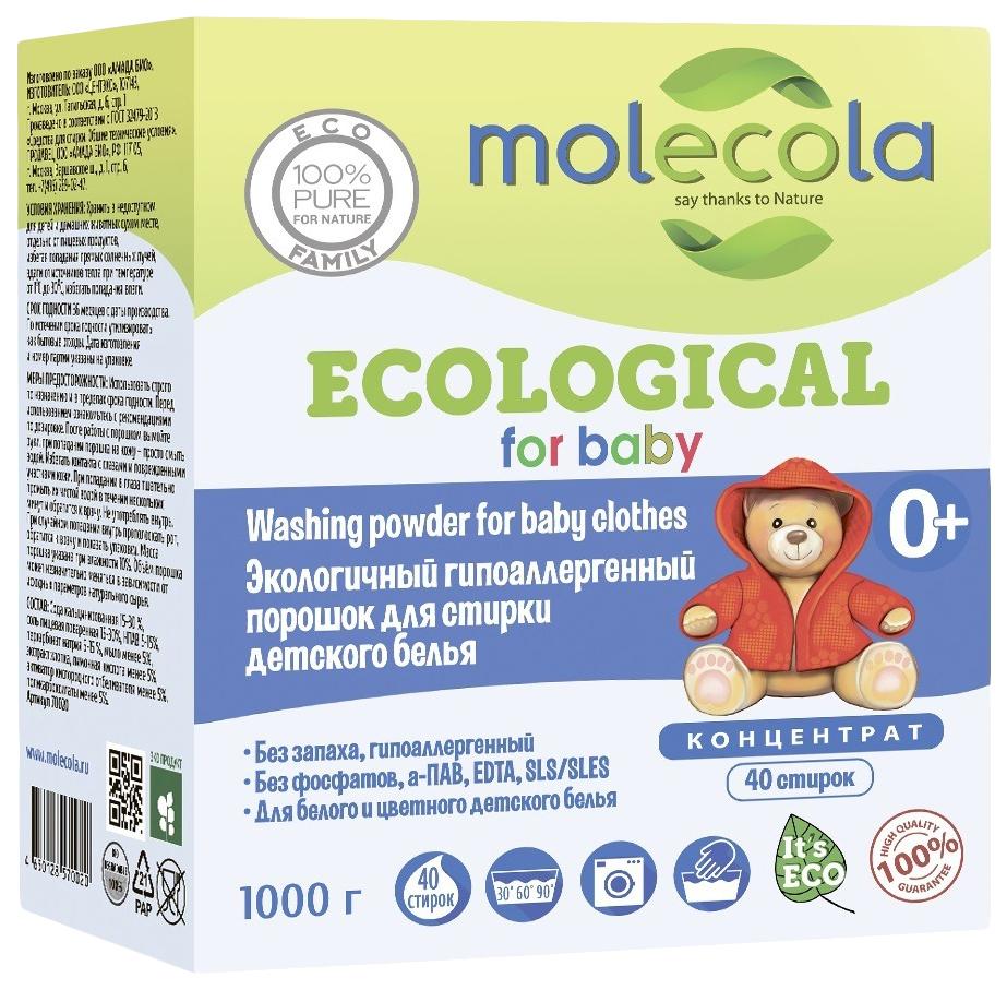 Порошок Molecola стиральный концентрат для детского белья