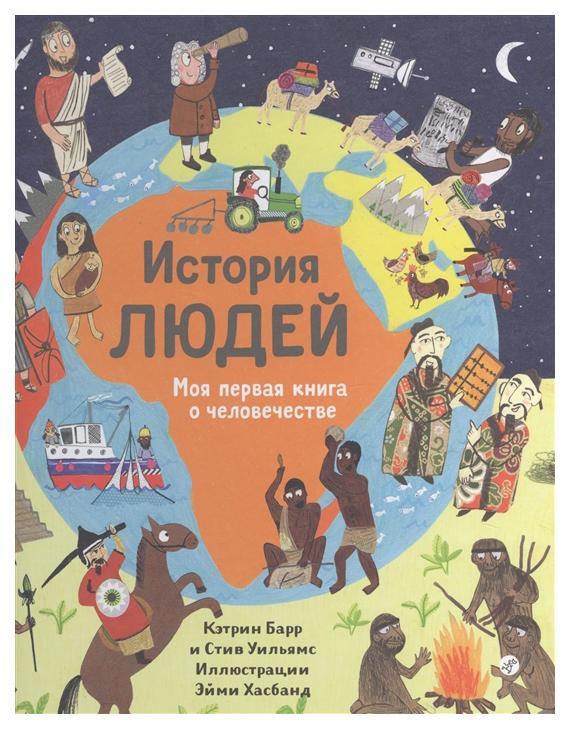 Купить История людей. Моя первая книга о человечестве, Самокат, Планета земля
