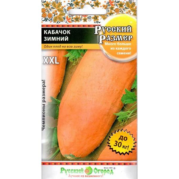 Семена овощей Русский огород Кабачок Зимний