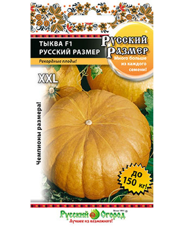 Семена овощей Русский огород Тыква Русский размер