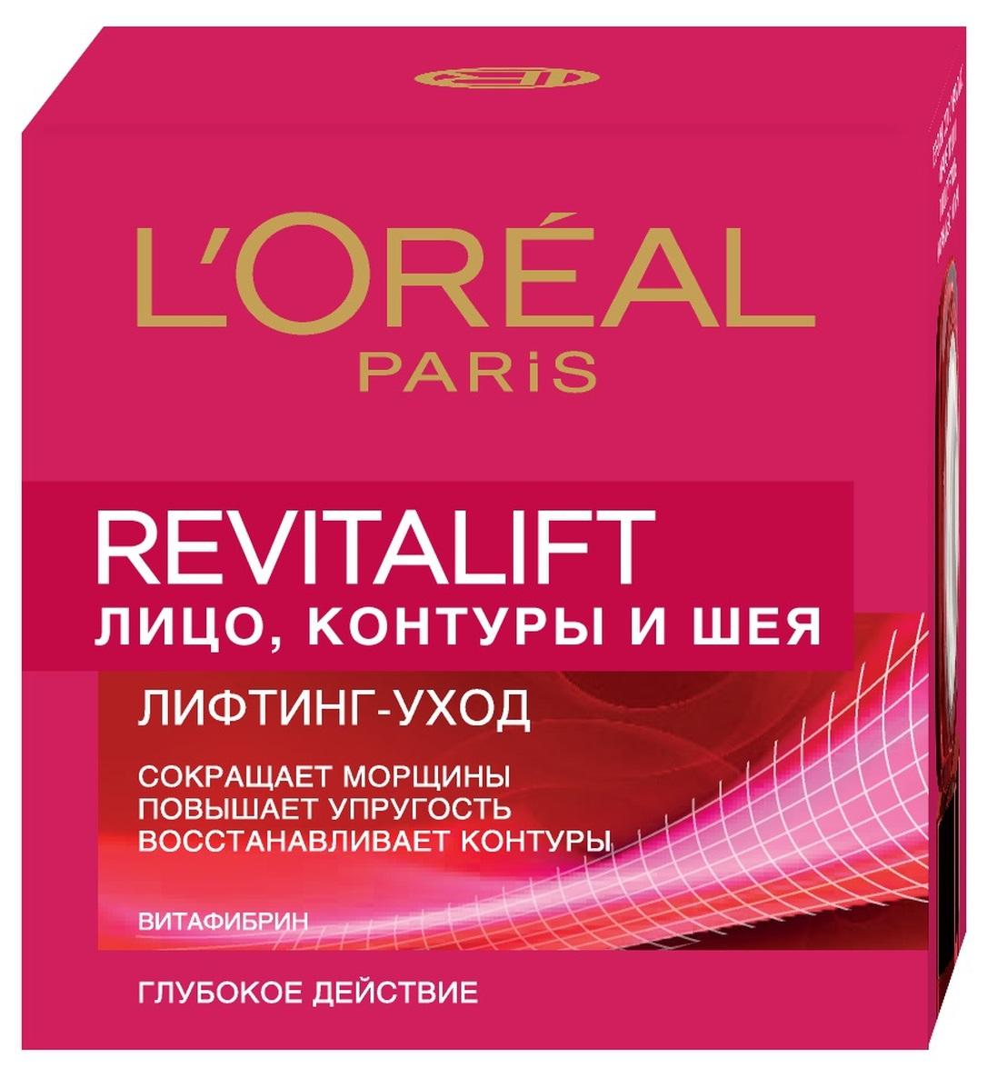 Купить Крем для контура лица и шеи L`Oreal Paris Dermo-Expertise Revitalift 50 мл, revitalif 50 мл, L'Oreal Paris