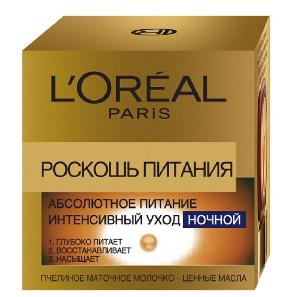 Крем для лица L`Oreal Paris Dermo-Expertise Роскошь питания 50 мл
