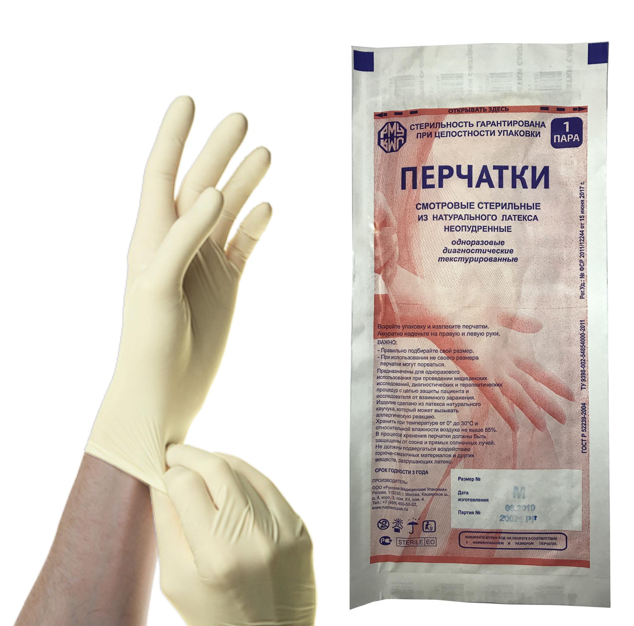 Купить РМУ2, Перчатки стерильные смотровые латексные неопудренные РМУ 50 пар M