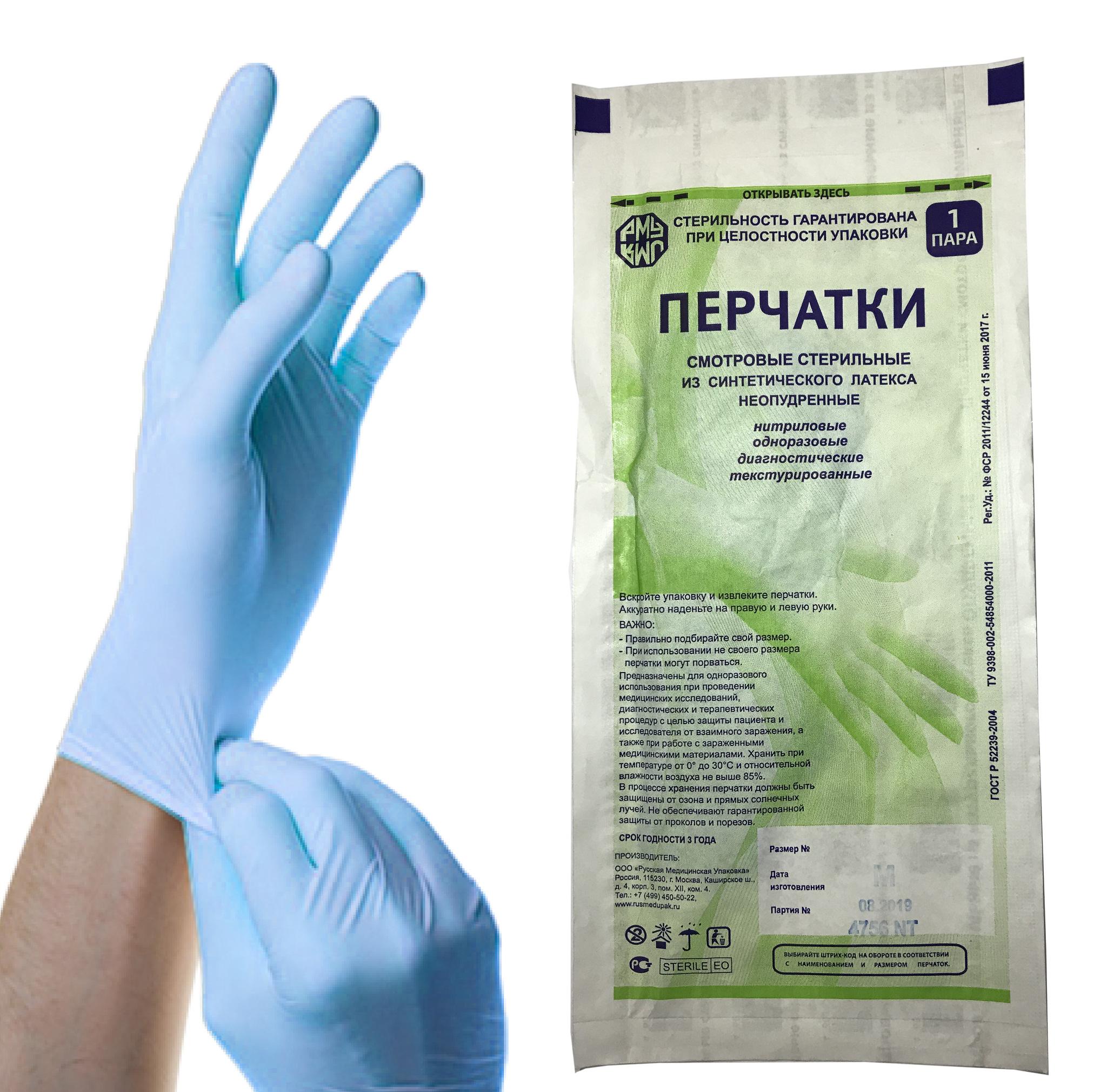 Купить РМУ3, Перчатки стерильные смотровые нитриловые РМУ 50 пар M