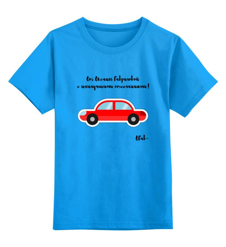 Детская футболка Printio Автограф цв.голубой р.104 0000002757972 по цене 990