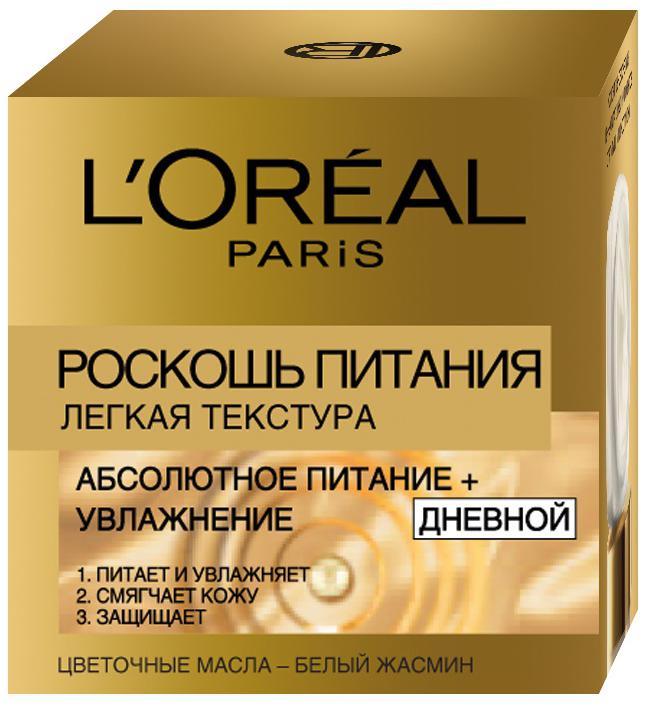 Купить Крем для лица L'Oreal Paris Роскошь питания Легкая текстура 50 мл, dermo-Expertise Роскошь питания 50 мл