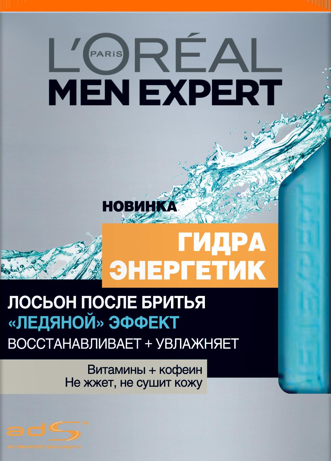 Лосьон после бритья L`Oreal Paris Men Expert Гидра энергетик ледяной эффект 100 мл фото