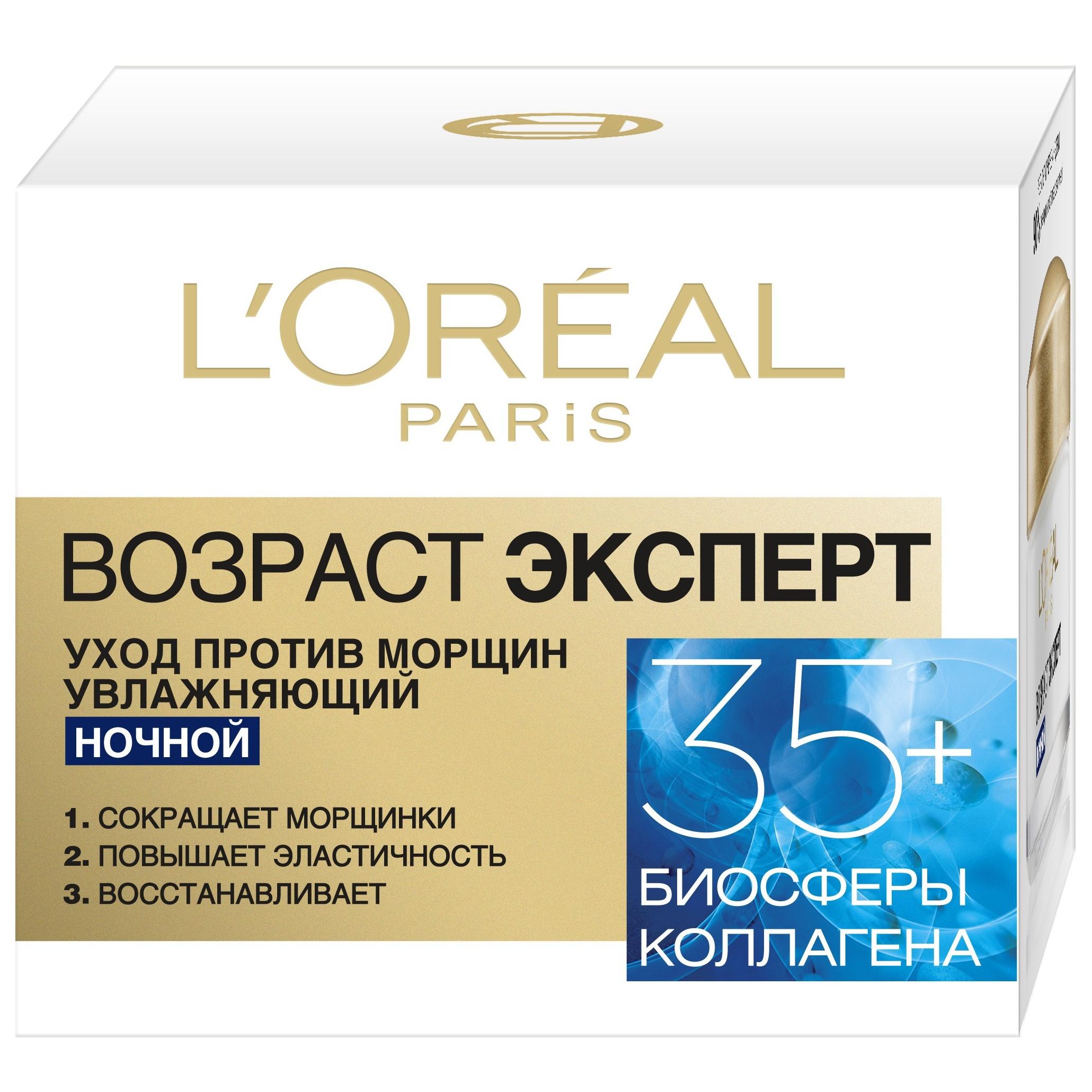 Купить Крем для лица L`Oreal Paris Dermo-Expertise Возраст эксперт 35+ ночной 50 мл, L'Oreal Paris