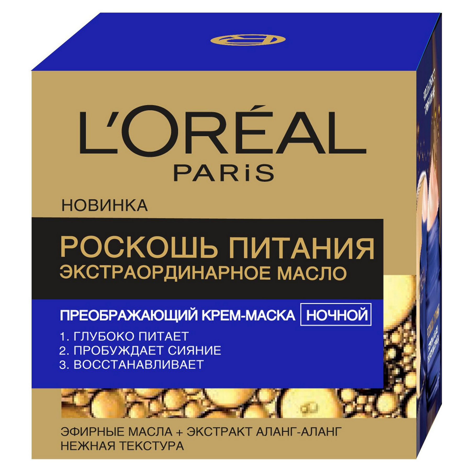 Купить Крем для лица L`Oreal Paris Dermo-Expertise Роскошь питания ночная 50 мл, L'Oreal Paris