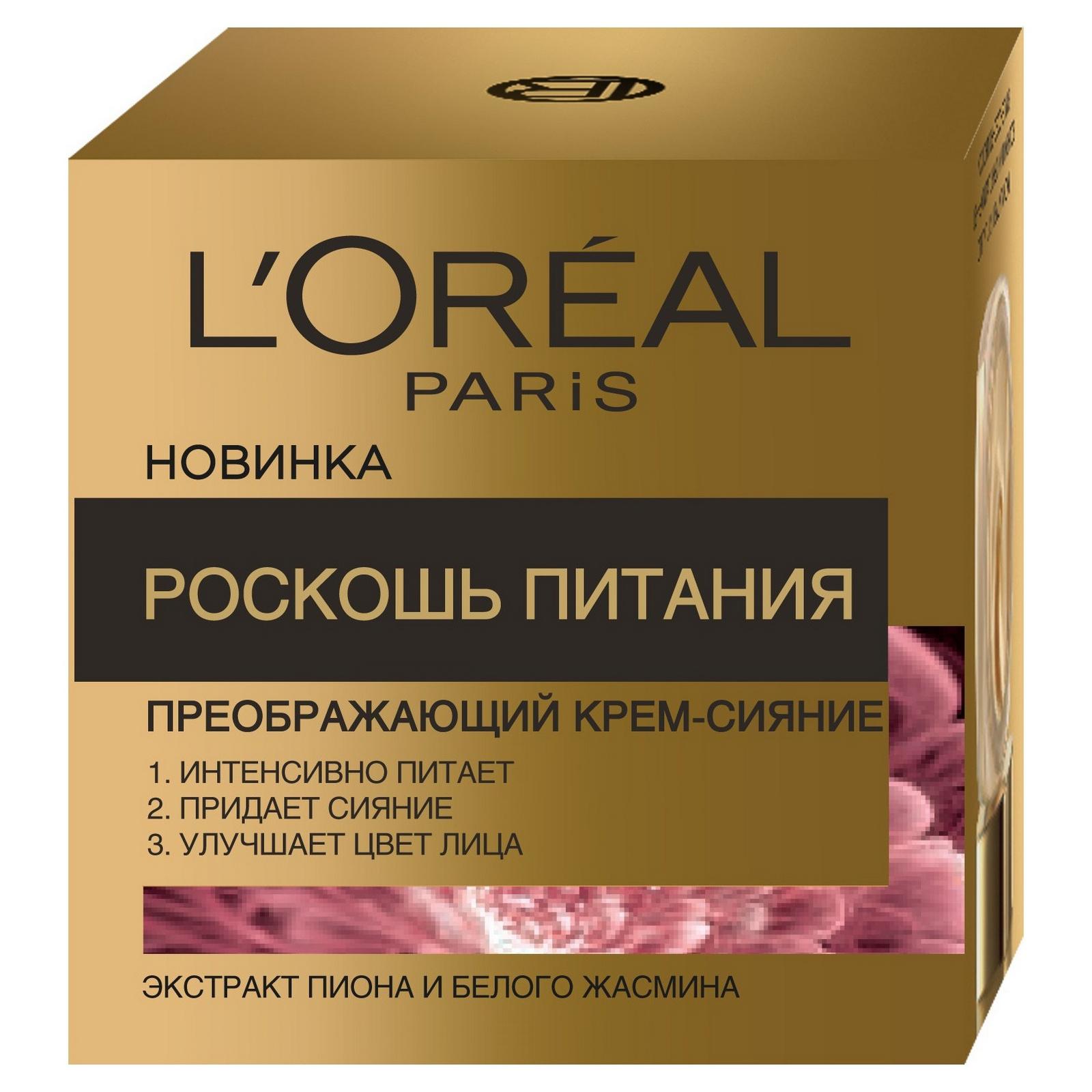 Купить Крем для лица L`Oreal Paris Dermo-Expertise Роскошь Питания дневной 50 мл, L'Oreal Paris