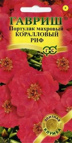 Семена цветов Гавриш Портулак Коралловый риф 0,01
