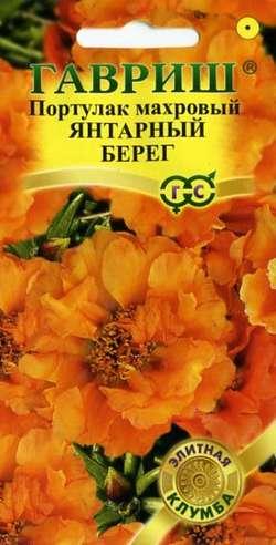 Семена цветов Гавриш Портулак Янтарный берег 0,01