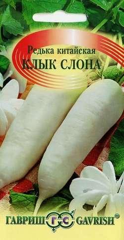 Семена овощей Гавриш Редька Клык слона