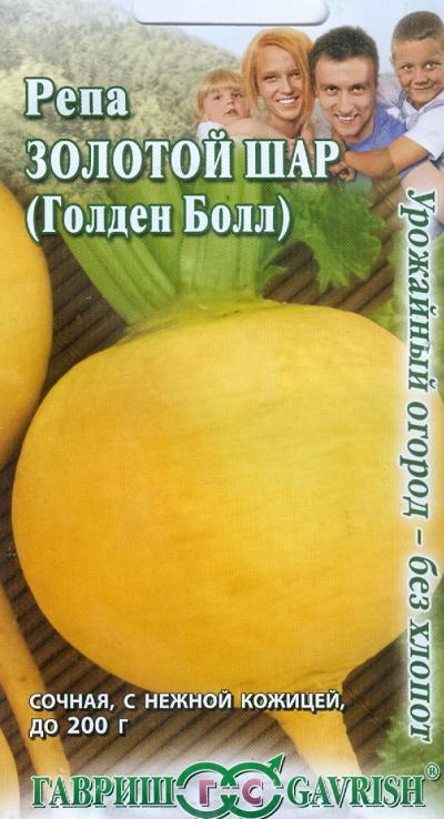 Семена овощей Гавриш Репа Золотой шар Голден